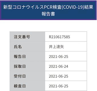 スクリーンショット 2021-06-25 17.57.11.png