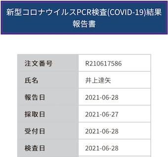 スクリーンショット 2021-06-28 18.58.20.png